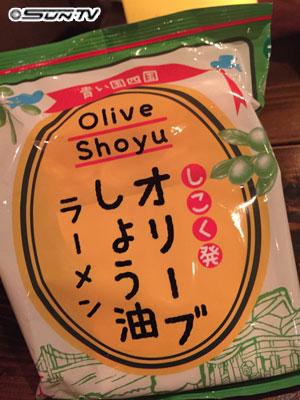 6.オリーブしょう油ラーメン