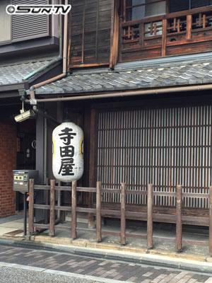 1.寺田屋