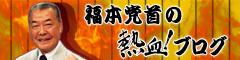 福本党首の熱血ブログ