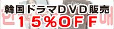 韓ドラDVD販売