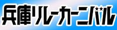 兵庫リレーカーニバル
