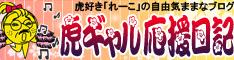 虎ギャル応援日記