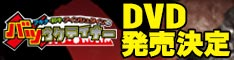 バツウケテイナーDVD発売決定!