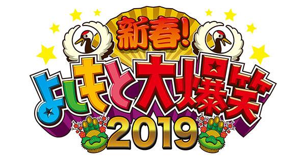 新春!よしもと大爆笑2019