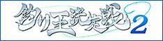 釣り王決定戦2