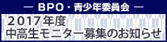 中高生モニター募集のお知らせ