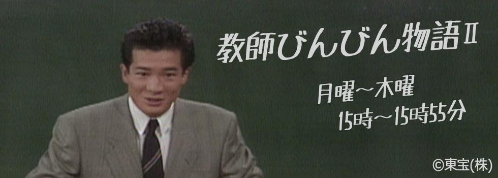 教師びんびん物語II