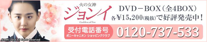 火の女神ジョンイDVD発売中!