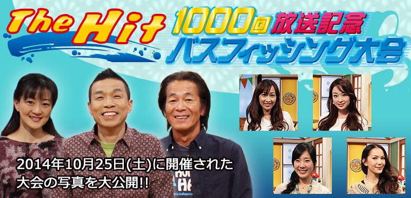1000回放送記念バスフィッシング大会