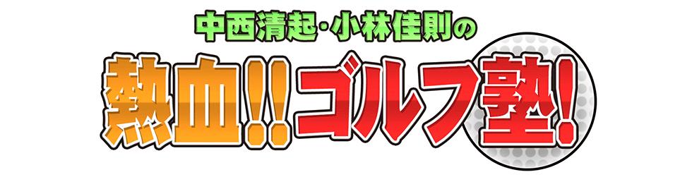 中西清起・小林佳則の熱血!!ゴルフ塾!