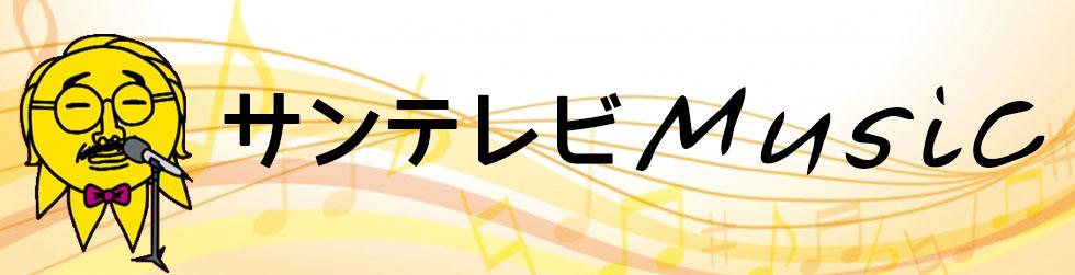 サンテレビMusic