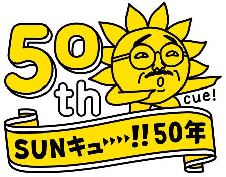 50周年バージョン