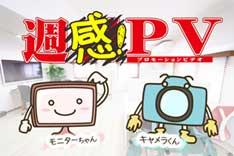 週感!PV