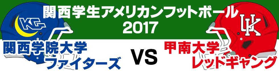 関西学生アメリカンフットボール2016