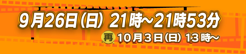 2021年9月26日(日) 21:00~