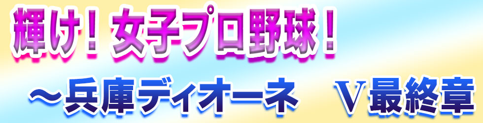 輝け!女子プロ野球 ~兵庫ディオーネ~