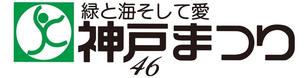 第46回神戸まつり