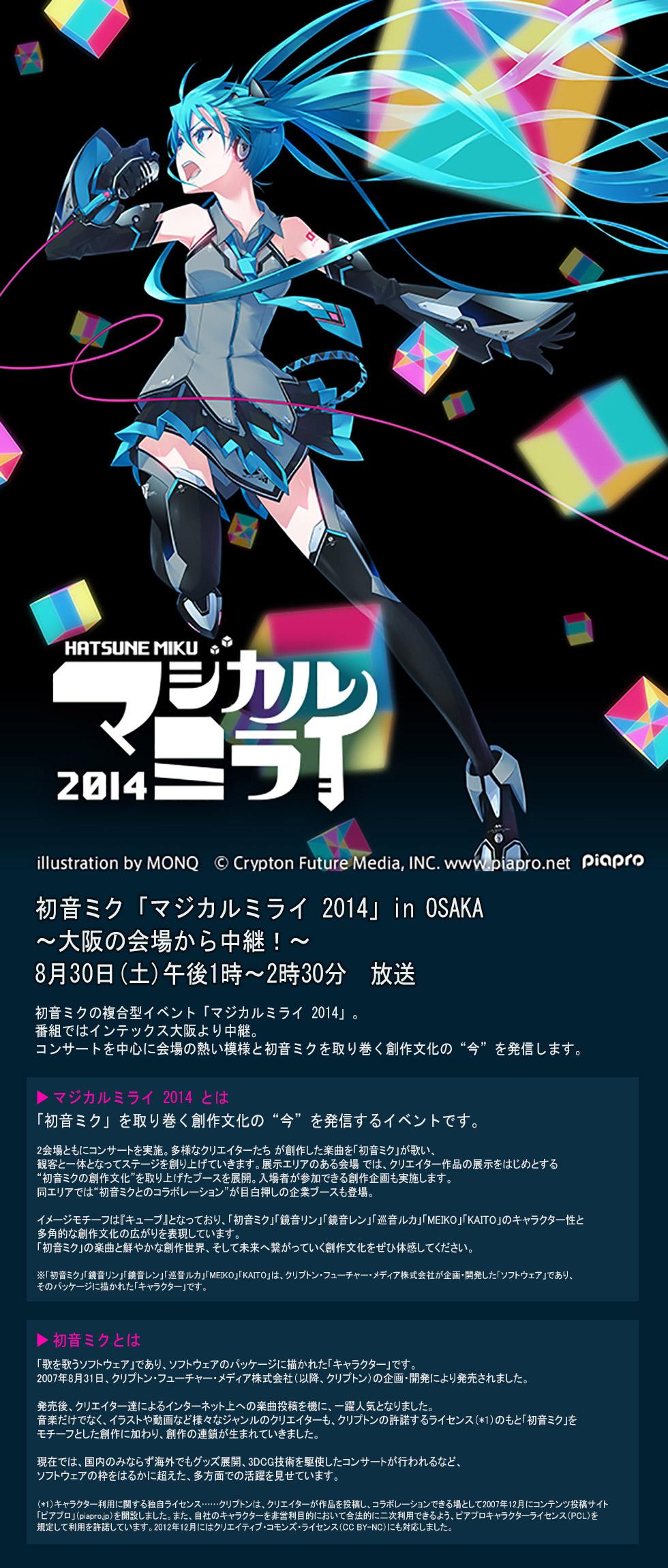 初音ミク「マジカルミライ 2014」in OSAKA