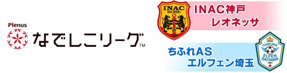 2017なでしこリーグ INAC神戸レオネッサ × ちふれASエルフェン埼玉