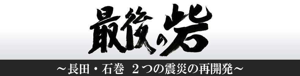 最後の砦 ~長田・石巻 2つの震災の再開発~