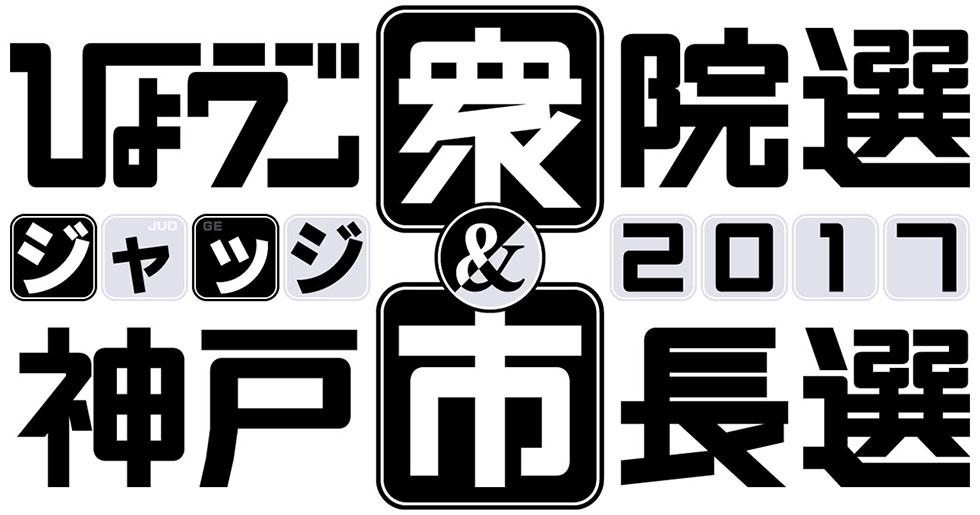 ジャッジ 2017ひょうご衆院選&神戸市長選