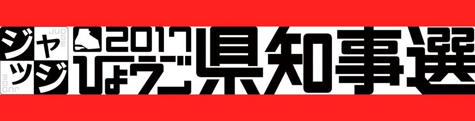ジャッジ 2017ひょうご県知事選