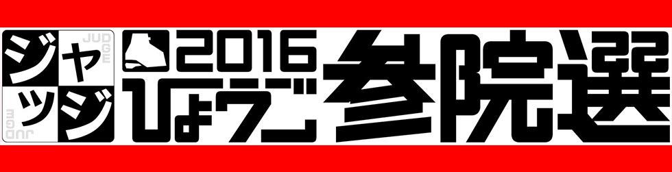 ジャッジ 2016ひょうご参院選