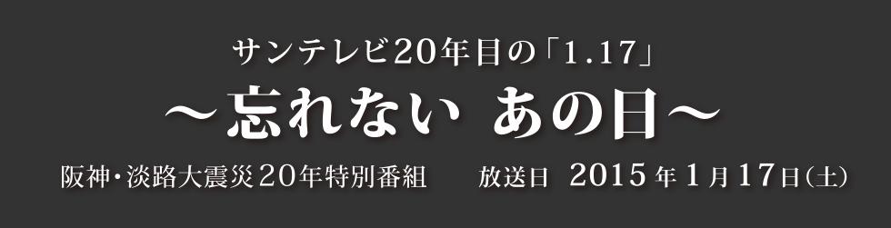 阪神淡路大震災20年 特別番組
