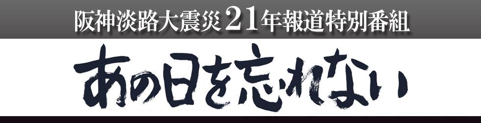 阪神淡路大震災21年 特別番組