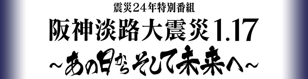 阪神淡路大震災24年 特別番組