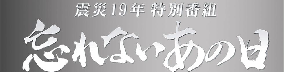 阪神淡路大震災19年