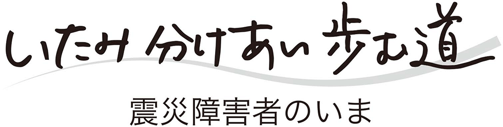 阪神淡路大震災25年 特別番組