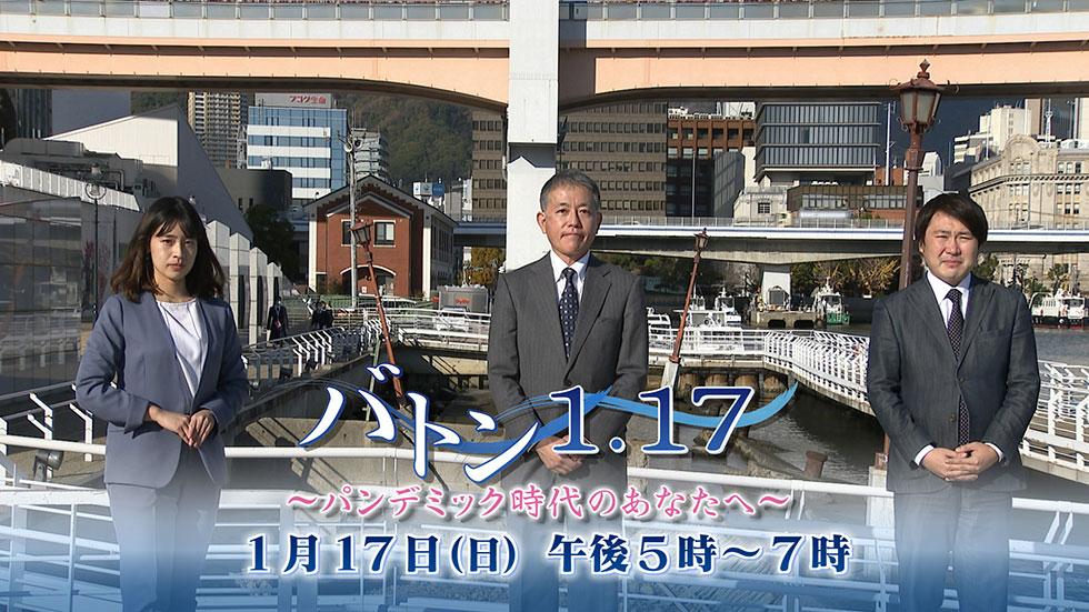 阪神淡路大震災 特別番組