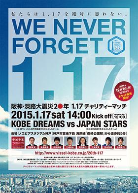 阪神・淡路大震災 20 年 1.17チャリティーマッチ
