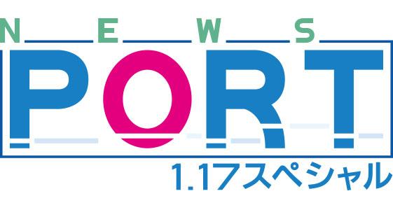 ニュースポートロゴ