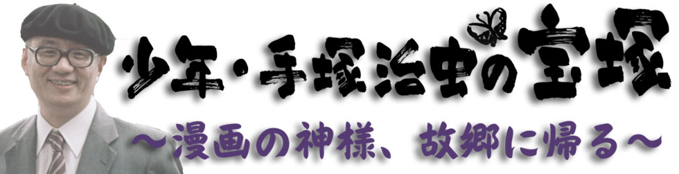 少年・手塚治虫の宝塚~漫画の神様、故郷に帰る~