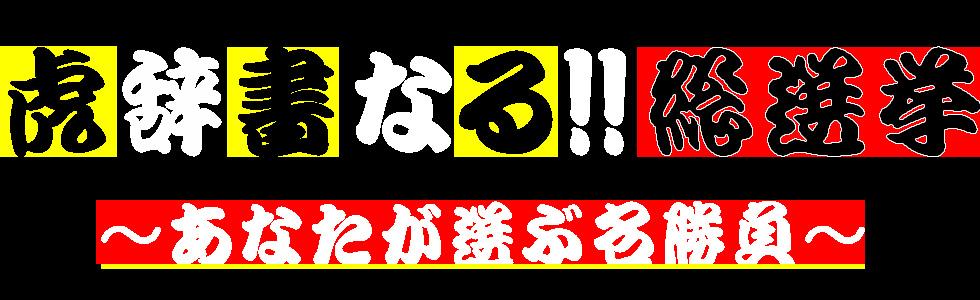 虎辞書なる!!総選挙~あなたが選ぶ名勝負~