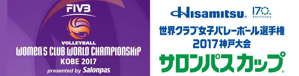 世界倶楽部女子バレーボール選手権2017神戸大会サロンパスカップ