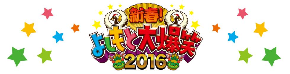 新春!よしもと大爆笑2016
