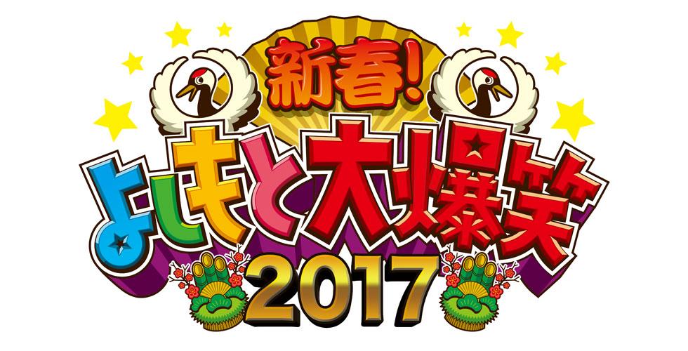 新春!よしもと大爆笑2017