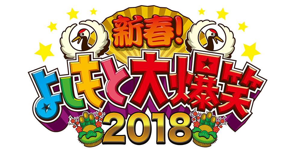 新春!よしもと大爆笑2018