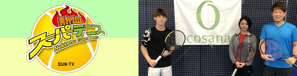 熱血スーパーテニス