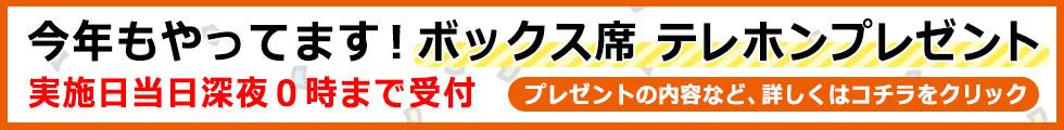 神戸マラソン2014中継ライブ中継中!